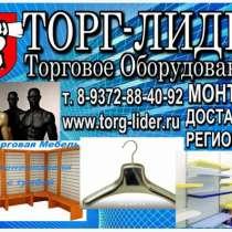 Торговое оборудование, в Казани