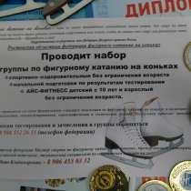 Набор в группы фигурного катания, в Ростове-на-Дону