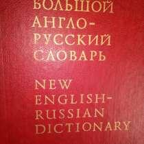 Новый большой англо-русский словарь в 3-х томах, в Ярославле