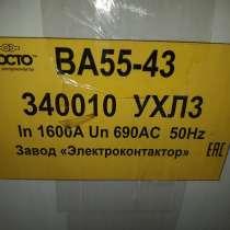 Автоматический выключатель ва5543 1600А госто, в Набережных Челнах