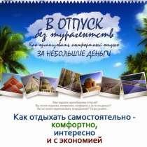 Отели, АВИАБИЛЕТЫ по льготным ценам, в г.Киев
