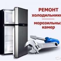 Устои холодильник, в г.Душанбе