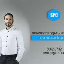 Маклер-услуги продажи и аренды недвижимости, в г.Таллин
