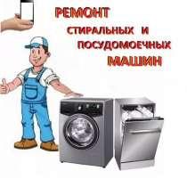 Ремонт стиральных и посудомоечных машин в Ижевске, в Ижевске