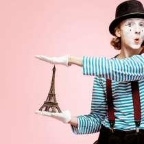 Французский для влюблённых во Францию и не только!, в г.Ташкент