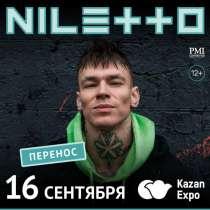 Билет на, в Нижнекамске