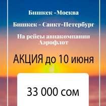 Авиакасса, билеты, в г.Бишкек