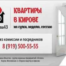 Квартиры на Сессию Сутки Часы, в Кирове