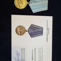 Продам медали с чистыми удостоверениями от 30, в г.Харьков