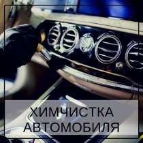 Химчистка автомобиля Пыть-Ях, в Пыть-яхе