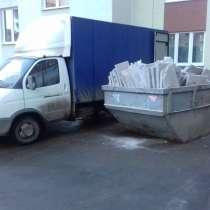 Вывоз мусора из квартиры газелью Нижний Новгород, в Нижнем Новгороде
