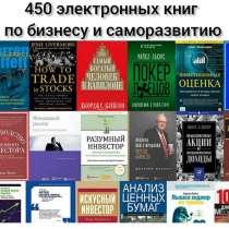Сборник электронных книг по мотивации, саморазвитию, в Москве