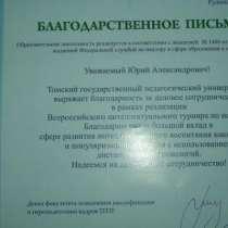 Английский язык, в Томске