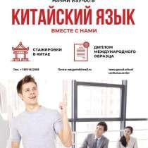 Курсы китайского языка, в Москве
