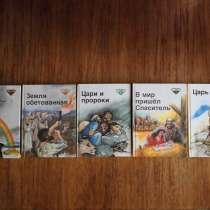 Детская библия, в Чебаркуле
