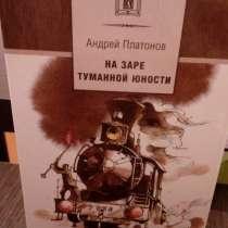 """Андрей Платонов """"На заре туманной юности"""", в Самаре"""