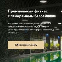 Продам карту в премиальный клуб на 3 месяца!, в Москве