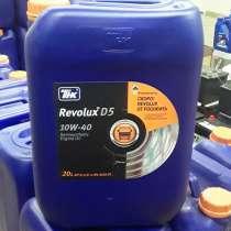 Revolyx D5 10w40, в Ярославле