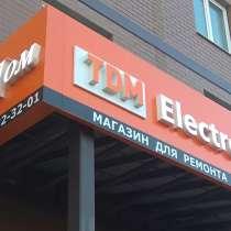 Открыт новый магазин сети ТДМ Электромарокет, в Брянске