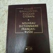 Словарь по фанцузскому языку, в Сочи