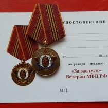 Россия медаль За заслуги Ветеран МВД РФ документ, в Орле