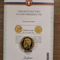 Монеты коллекционные пруф, в Казани