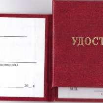 Удостоверение Кузнеца. Без отрыва от производства, в Омске