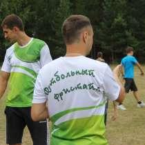 ТРЕНЕР ПО ФУТБОЛУ И ФУТБОЛЬНОМУ ФРИСТАЙЛУ. COACH FOOTBALL, в Томске