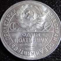 Полтинник 1924 года серебро 10 грамм. т. р, в Находке