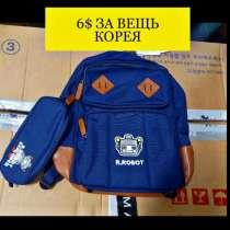 В продаже рюкзаки из Кореи, в Москве