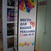 Рекламные пилларсы, в Кемерове