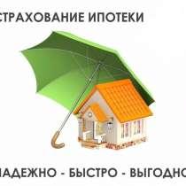Ипотечное страхование, в Барнауле