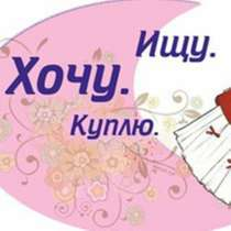 Куплю б/у посуду ковры, паласы, швейные машинки ! ДОРОГО !!!, в г.Бишкек