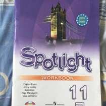 Spotlight 11 рабочая тетрадь, в Самаре