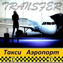 Трансфер такси Аэропорт- отель, в Казани