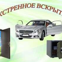 Служба вскрытия замков квартир, автомобилей, сейфов, в г.Баку