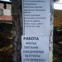 Выполняемых, по городу Симферополь все виды работ. погрузки, в Симферополе