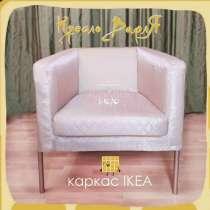 Кресло IKEA в новом чехле, в Санкт-Петербурге