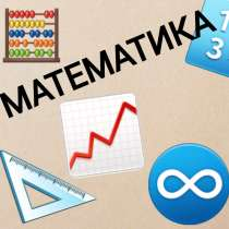 Репетитор математики, в Санкт-Петербурге