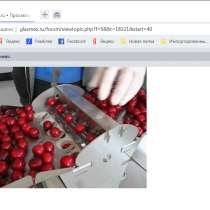 Куплю электрический аппарат для удаления косточек из вишни, в г.Ташкент