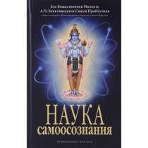 Книга Наука самоосознания, в Москве