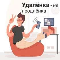 Работа в интернете, в Саратове