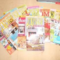 Журнал, в Липецке