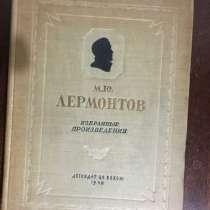 М. Ю Лермонтов Избранные произведения 1940г, в Краснодаре