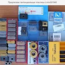 Предлагаем резцы Для проточки колёсных пар LNUX301940 VT430, в г.Улан-Батор