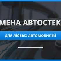 Сервис-центр «Автостекло», в Кирове