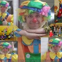 Клоун и любые другие персонажи на день рождения ребенка, в Москве