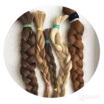 Купим Ваши волосы дороже всех в Самаре!, в Самаре