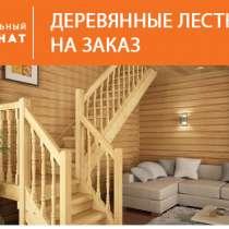 Деревянные лестницы на заказ, в Екатеринбурге