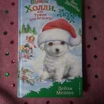 Книга для детей 9 - 12 лет, в Татищево